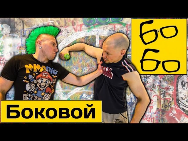 Как поставить боковой удар рукой? Хук и свинг — боковые удары в боксе с Никола ... rfr gjcnfdbnm ,jrjdjb̆ elfh herjb̆? [er b c