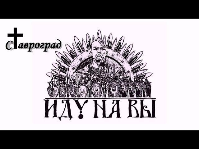 Cтавроград Сергей Кем буду я когда жнецы прийдут на жатву