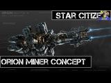 Orion Star Citizen смотр добывающего коробля