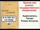 Л.Н. Толстой. ПАТРИОТИЗМ И ПРАВИТЕЛЬСТВО (Статья 1900 г.)