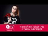 Открытый урок по Lady Style от Сабины Зайнуллиной | E-DANCE Уфа