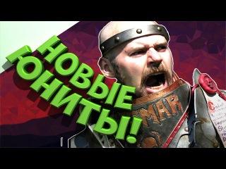 Крутой Мод! Новые Юниты Империи! Total War Warhammer