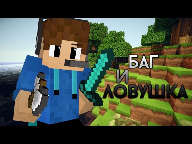 Баги и ловушка Minecraft
