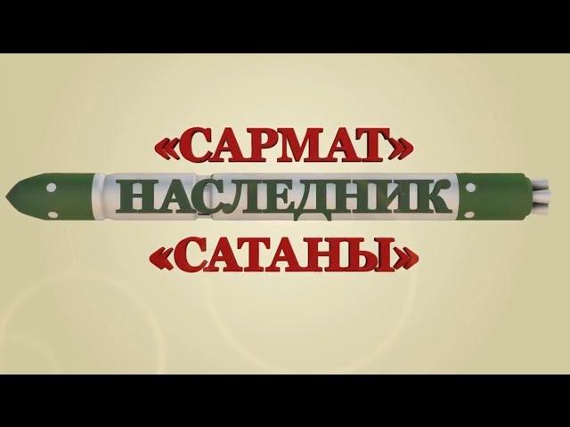 ПАЛАЧ США: САРМАТ БЕСПОЩАДНЫЙ, СТАРШИЙ БРАТ ВОЕВОДЫ | Русский Милитарист №14: военное обозрение