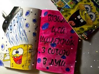 WRECK THIS JOURNAL! / УНИЧТОЖЬ МЕНЯ! / Идея: возьми этот дневник с собой в душ