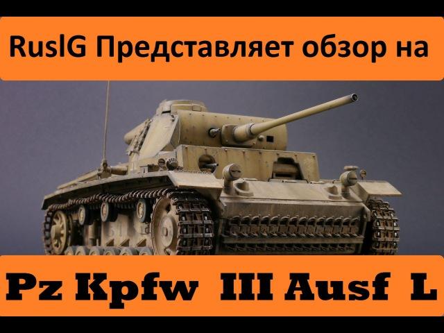 WarThunder. Обзор на Pz Kpfw III Ausf L.