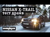 Тест драйв, обзор, отзыв Nissan X trail 2,5 2010 год, Ниссан икстреил