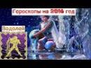 пользовательское гороскоп водолея-женщигы на август модели