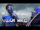 Люди Икс Апокалипсис пародия на трейлер / X-Men Apocalypse trailer - sweded
