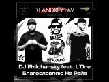 DJ Philchansky feat. L'One &amp Dj TARANTINO - Благословляю На Рейв (DJ ANDREY LAV Bootleg)