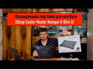 Подставка для ноутбука с охлаждением. Cooler Master Notepal X-Slim. Мой Обзор Подставки для Ноутбука