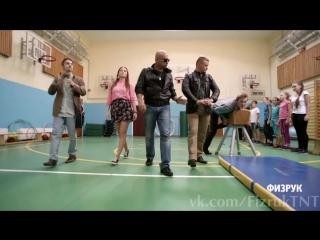 «ФИЗРУК» 3 сезон. Премьера 2016 года. Анонс на ТНТ!