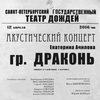 Екатерина Ачилова и гр. Драконь в Театре Дождей