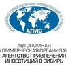 Агентство по привлечению инвестиций в Сибирь