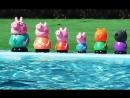★ СВИНКА ПЕППА бассейн Стреляем водой в Пеппу Семью и друзей Пеппы Peppa Pig