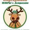 ПТА || Подслушано Татары Астрахани