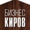 Бизнес | Киров