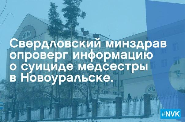 Свердловский минздрав опроверг информацию о суициде медсестры в Новоуральске