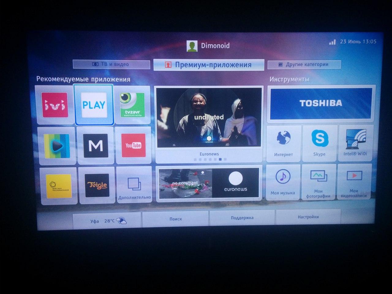 смарт ТВ
