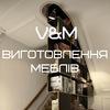 Меблі на замовлення / Мебель на заказ V&M