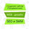 Создание и продвижение сайтов   SEO, SMM   Пермь