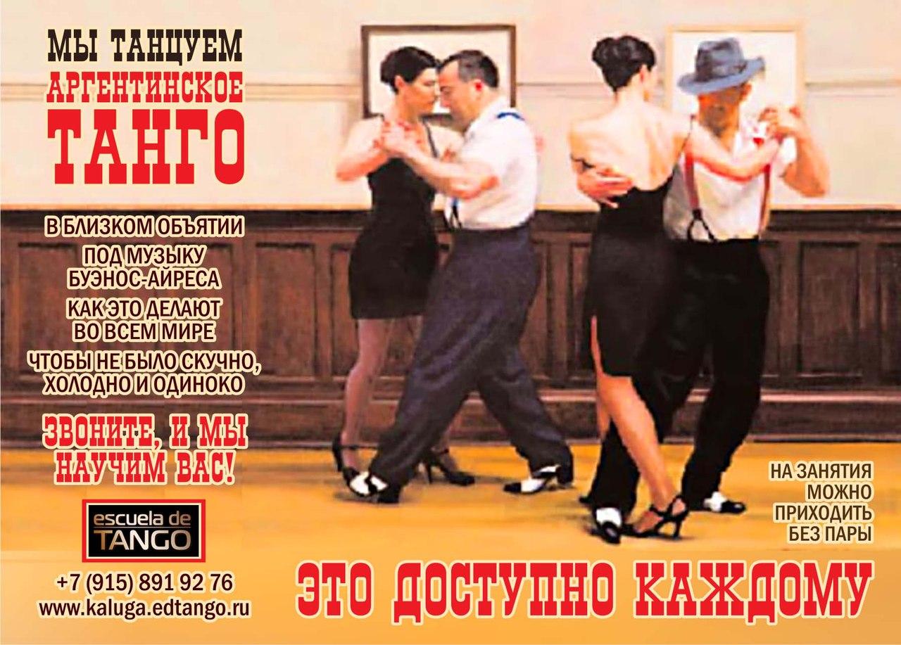 Афиша Калуга Открытый урок аргентинского танго