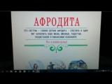 Обзор курса по заработку Афродита Отзывы на курс Афродита
