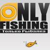 OnlyFishing - только рыбалка ( Украина )