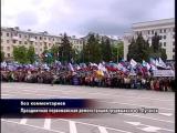 ГТРК ЛНР. Праздничная первомайская демонстрация трудящихся в г. Луганск. 1 мая 2016