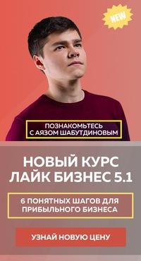 Старт Курса Like Бизнес - 31 ЯНВАРЯ * СПб