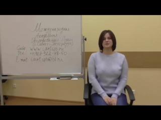 Отзыв о тренинге Профайлер-верификатор МАИЛ СПб Юлия