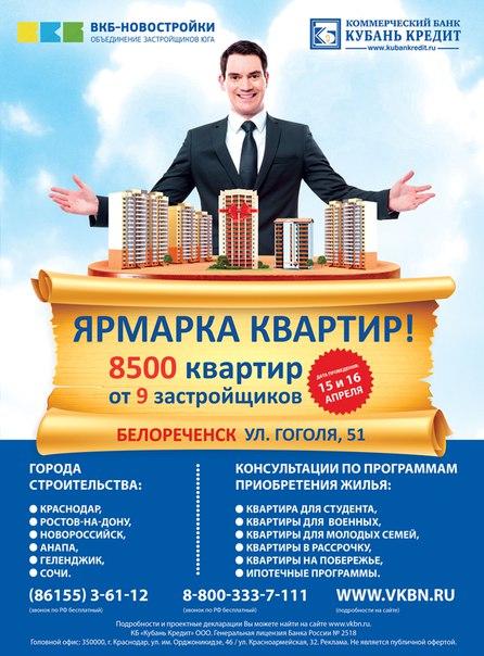 Ярмарка квартир @ Банк «Кубань Кредит»