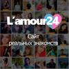 Сайт реальных знакомств - Lamour24
