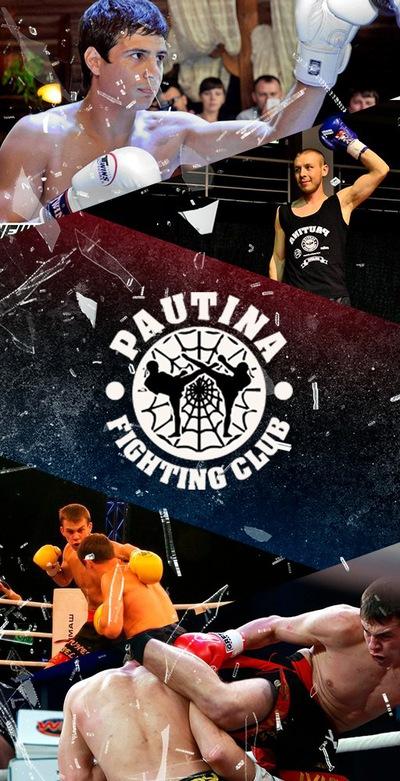 Клуб Бойцовский-Клуб