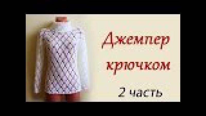 ДЖЕМПЕР ЖЕНСКИЙ КРЮЧКОМ С РУКАВОМ РЕГЛАН (2 часть) Как вязать джемпер без ворота women's sweater