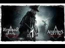 Assassin's Creed Syndicate Джек Потрошитель Прохождение Серия 1 Прибытие Иви