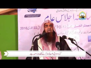 Saudi Arab Say Dushmani Kyo ? By Sheikh Syed Tauseef ur Rehman Rashidi 22 Jan 2016 at Jubail