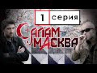 Салам Масква 1 серия смотреть онлайн бесплатно (без цензуры)