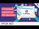 Создание сайта на Битрикс - 21 - Как пользоваться GetFileArray