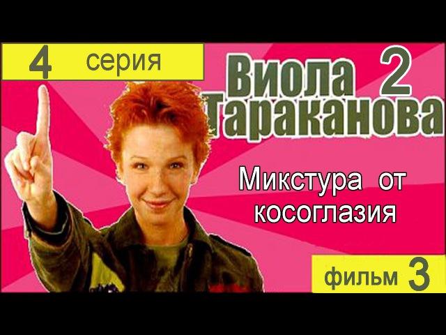 Виола Тараканова В мире преступных страстей 2 Микстура от косоглазия 4 серия
