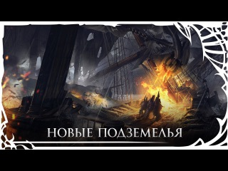TERA: Корабль Келивана и Остров Мертвых