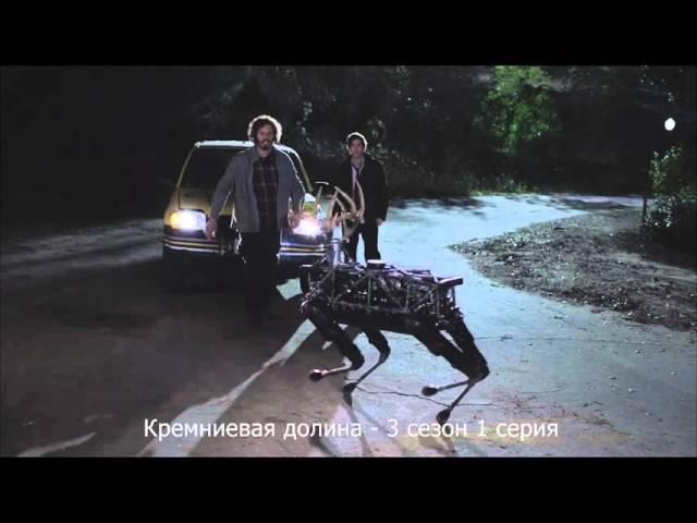 Кремниевая долина - Эрлих против робота