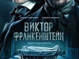 «Виктор Франкенштейн» — фильм в СИНЕМА ПАРК