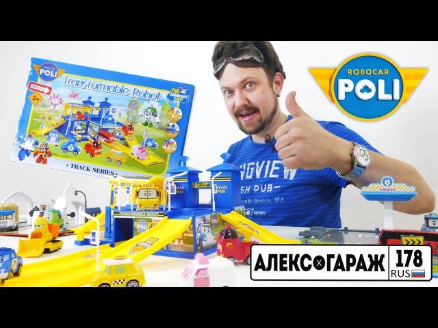 Гараж Алекс и игрушки из мультика Робокар Поли.