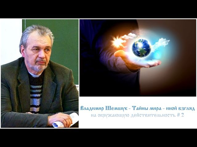 Владимир Шемшук - Тайны мира - иной взгляд на окружающую действительность Ч.2