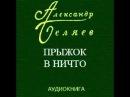 Аудиокнига А.Беляев Прыжок в ничто. Часть 2