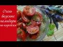 Очень вкусные помидоры по-корейски / маринованные помидоры