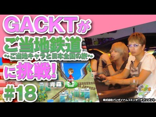 Hiroがファンを大量獲得! GACKT × ご当地鉄道 ~ご当地キャラと日本全国の旅