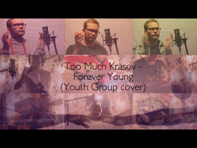 Too Much Krasov - Forever Young (Youth Group cover, multitrack)
