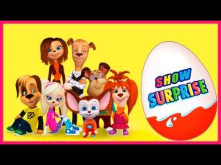 Surprise Show-Барбоскины мультфильмы для детей киндер сюрприз.